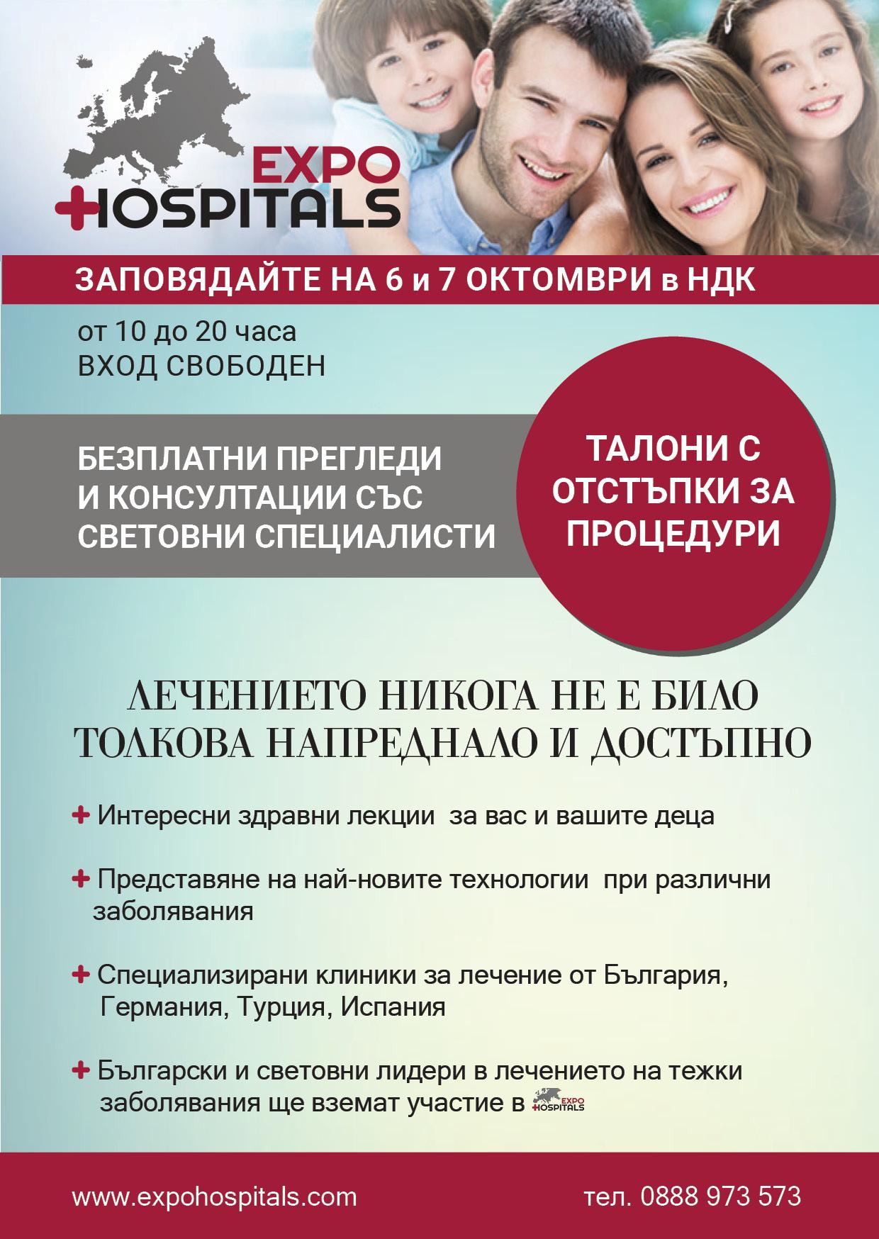 Expo Hospitals