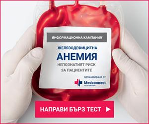Желязодефицитна анемия 300х250