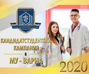 Прием МУ Варна 2020