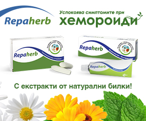 RepaHerb banner 300x250 px