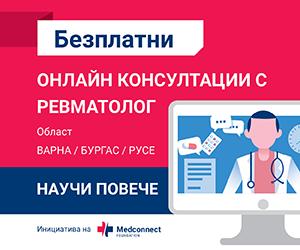 Онлайн консултации с ревматолог