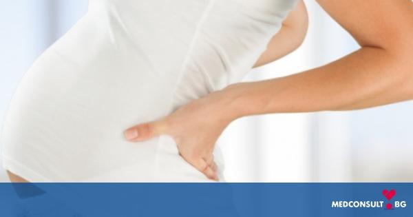Бременност и болка