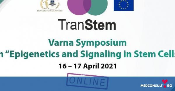 """МУ-Варна организира първия в България научен симпозиум на тема: """"Епигенетика и сигнализация в стволовите клетки"""""""