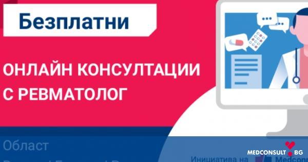 Ремватолози ще консултират безплатно пациенти и през месец март