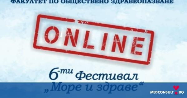 """Шестото издание на фестивала на МУ-Варна """"Море и здраве"""" ще се проведе онлайн"""