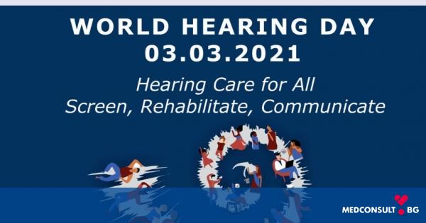 Безплатни профилактични прегледи на слуха започват в Аудио-вестибуларната лаборатория към МУ-Варна