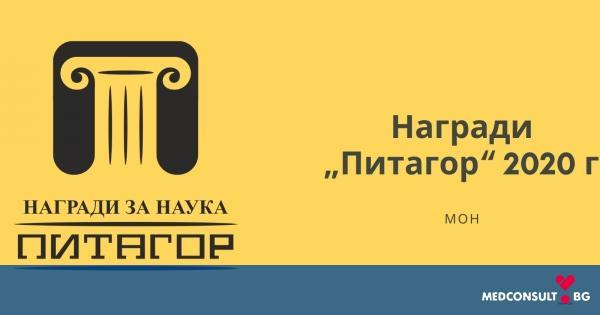 """Две награди """"Питагор"""" за учени от МУ-Варна"""