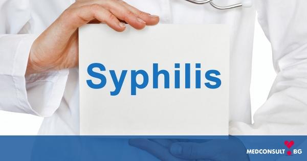 Сифилис - развитие, проява и лечение