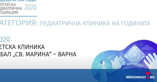 """Клиниките по педиатрия в УМБАЛ """"Св. Марина""""-Варна са отличени с приза """"Педиатрична клиника на годината"""""""